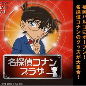 福岡パルコに「名探偵コナンプラザ」が期間限定オープン!