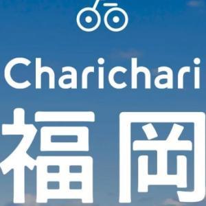 シェアサイクルサービス「Charichari(チャリチャリ)」福岡での利用エリアを拡大