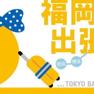 行ってもよかと? 東京ばな奈がいまだけ福岡出張!博多・姪浜・小倉3駅ツアーで出張販売