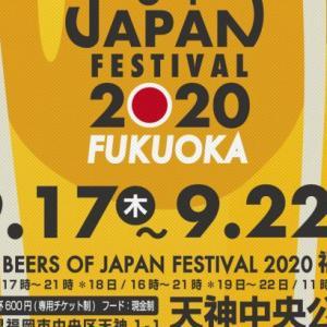九州オータムフェスティバル&BEERS OF JAPAN FESTIVAL 2020 ~工場直送!クラフトビールをのみくらべ~
