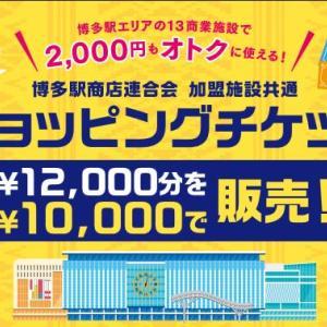 博多駅エリアの13商業施設で2,000円もオトクに使える!博多駅商店連合会 加盟施設共通ショッピングチケット販売