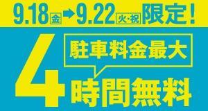 9月18日(金)~22日(火・祝) JR博多シティ提携駐車場で「プラス1時間」の最大4時間無料キャンペーン実施!