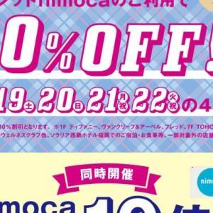 【緊急告知】ソラリプラザにて 9/19(土)〜22(火祝)の4日間、「クレジットnimoca10%OFF」と「nimocaポイント10倍デー」が同時開催!