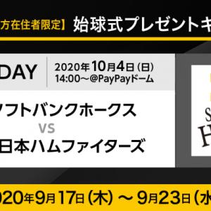 「野球のチカラ」で日本に笑顔を!福岡ソフトバンクホークスのパーソル冠協賛試合「パーソルDAY」の始球式投球権プレゼントキャンペーンを開催!