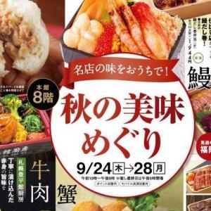 名店の味をおうちで!「秋の美味めぐり」大丸福岡天神店で開催
