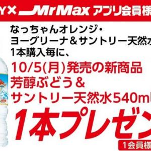 【MrMAXアプリ会員様限定】「サントリーなっちゃんオレンジかヨーグリーナ」を1本購入ごとに「サントリー芳醇ぶどう天然水」が1本もらえる