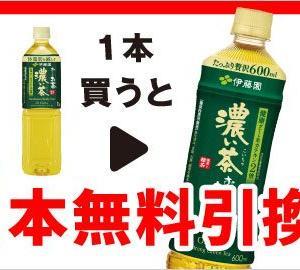 セブンイレブンの「1つ買うと1つもらえる」キャンペーン 9月29日からは伊藤園の「お~いお茶 濃い茶」が対象