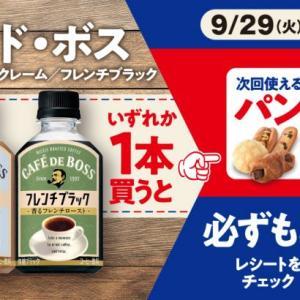 【ファミリーマート】カフェ・ド・ボスいずれか1本買うと次回使えるパン50円(税込)割引券2枚必ずもらえる!