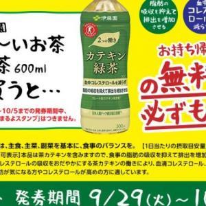 ローソンの「飲料1本もらえるキャンペーン」9月29日からは伊藤園のお茶が対象です