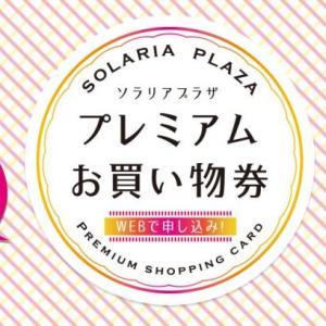 ソラリアプラザでプレミアムお買物券を販売!10月1日からWEB申し込み開始