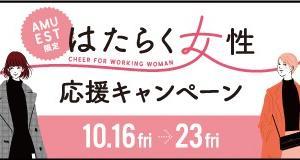 「はたらく女性応援キャンペーン」10月16日(金)~23日(金)開催!@AMU EST