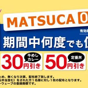 松屋「0円定期券」を10月20日(火)10時より配付!