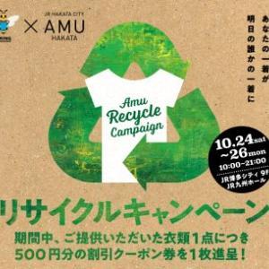 BRING×JR HAKATA CITY【リサイクルキャンペーン】開催!