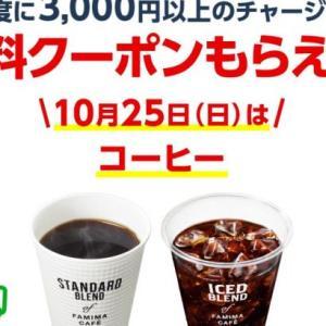 FamiPay 毎月10日・25日は「チャージの日」!