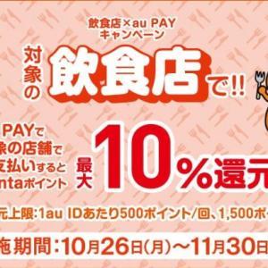 飲食店×au Payキャンペーン 対象の飲食店で10%還元