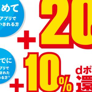 【ファミマ限定】dポイントカード提示+d払いでのお支払いで、最大20%ポイント還元