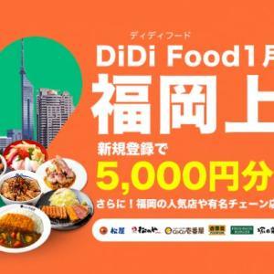 「DiDi Food」が1月20日に福岡でサービス開始 新規5,000円割引や配達料金無料など福岡のばりうまいをおトクにお届け!