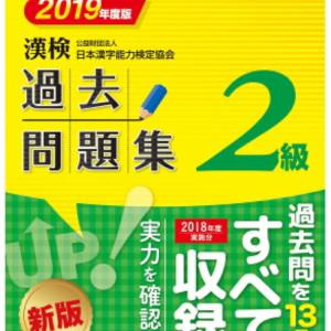 漢検2級に合格した勉強法