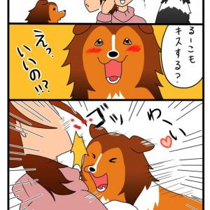 【犬漫画】るーことのキスは危険がいっぱい!!