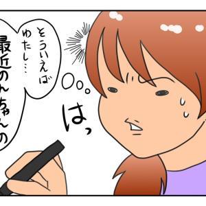 【犬漫画おまけ】わたし最近のんちゃんの〇〇しか描いてないな・・・