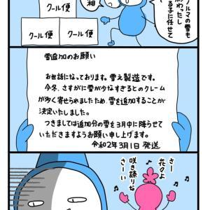 【漫画】こうしてふゆ太ははる子に土下座した