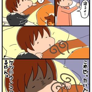 【犬漫画】多少臭くてもこのまま寝るか一度起きて快眠をとるか問題