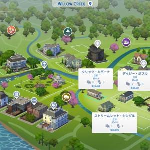 Sims4で初期資金で住めるスターターハウス紹介(ベースゲームのみ)