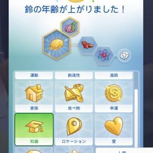 Sims4鈴くんとオルソンくんの成長