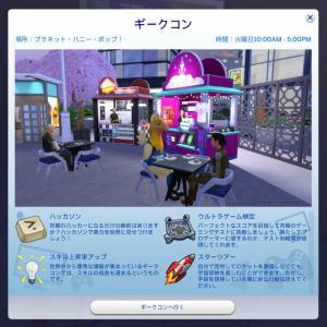 【CityLiving】ギークコンに参加!