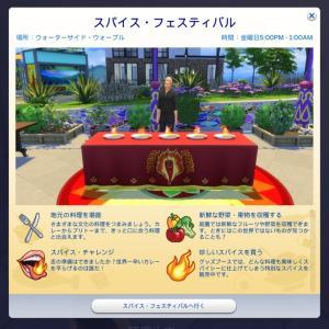 【CityLiving】順調な昇進とスパイスフェスティバル