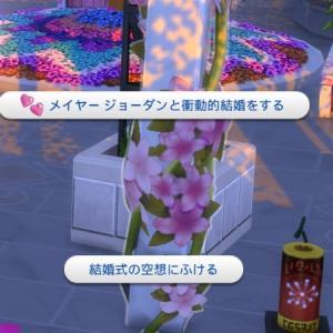 【CityLiving】ロマンスフェスティバルで衝動的なプロポーズ