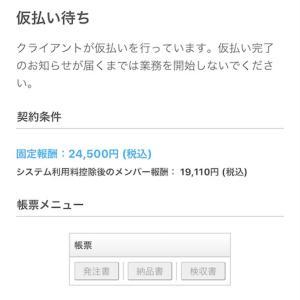 クラウドワークスで2万円稼いだ!話