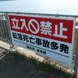 立入禁止・釣り禁止区域巡り(網走)
