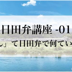 日田弁講座-01「兄さん」て日田弁で何ていうの?
