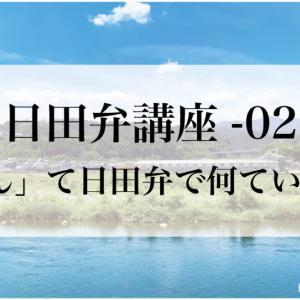 日田弁講座-02「姉さん」て日田弁で何ていうの?