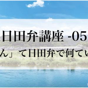 日田弁講座-05「おじさん」て日田弁で何ていうの?