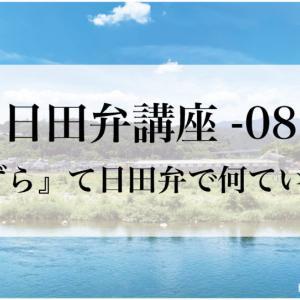 日田弁講座-08「いたずら」は日田弁で何ていうの?