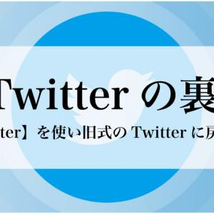 Twitterの裏技!!【GoodTwitter】を使い旧式のTwitterに戻してみた!!