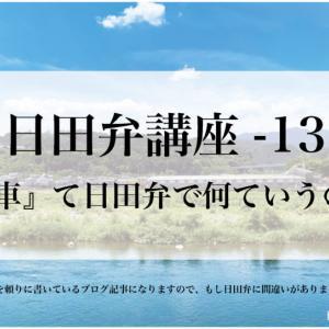 日田弁講座-13「水車」は日田弁で何ていうの?
