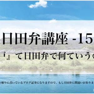 日田弁講座-15「井戸」は日田弁で何ていうの?