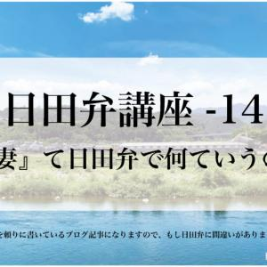 日田弁講座-14「稲妻」は日田弁で何ていうの?