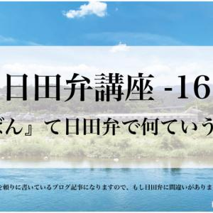 日田弁講座-16「かばん」は日田弁で何ていうの?
