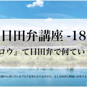 日田弁講座-18「フクロウ」は日田弁で何ていうの?