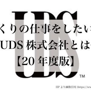 まちづくりの仕事をしたい就活生必見!!UDS株式会社とは何か?【20年度版】