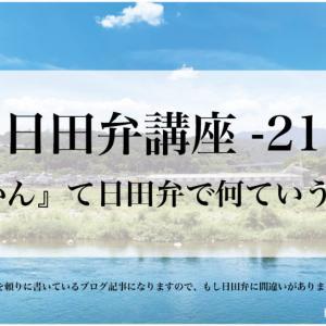 大分県日田市の方言【日田弁】講座-21「みかん」は日田弁で何ていうの?
