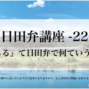 大分県日田市の方言【日田弁】講座-22「落ちる」は日田弁で何ていうの?