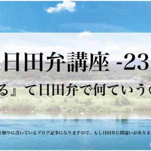 大分県日田市の方言【日田弁】講座-23「帰る」は日田弁で何ていうの?