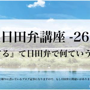 大分県日田市の方言【日田弁】講座-26「捨てる」は日田弁で何ていうの?