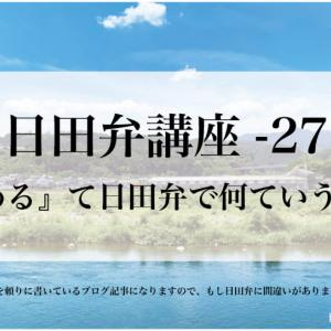 大分県日田市の方言【日田弁】講座-27「埋める」は日田弁で何ていうの?