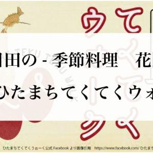 水郷日田市-季節料理 花門-へ 【第一回ひたまちてくてくウォーク編】